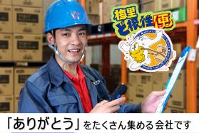 物流倉庫 現場マネージャー (土浦市)