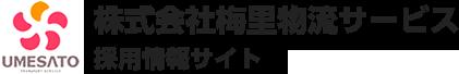 株式会社梅里物流サービス 採用情報サイト